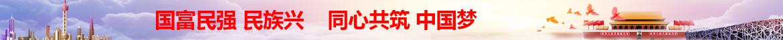 中国梦公益推广